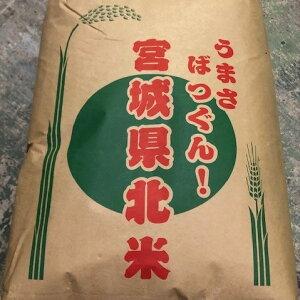 新米 つや姫 一等米 玄米 30kg 令和3年度新米 宮城県北産 送料無料