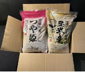 新米 つや姫 一等米 精米 5kg ひとめぼれ一 等米精米 5kg セット 令和3年度新米 宮城県北産 送料無料