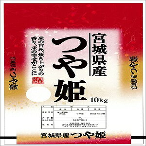 新米 つや姫 10kg (5KG×2袋)精米 白米 送料無料 令和3年度新米 宮城県北産