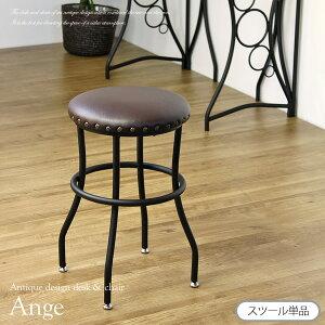 チェア Ange※代金引換不可※ 幅36×奥行36×高さ46cm PCチェア 子供部屋 椅子 イス 合皮レザー 鋲 リビング アンティーク 美しい曲線 1人暮らし RCP