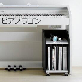 ピアノワゴン 楽譜収納 収納ワゴン ピアノ下収納ワゴン キャスター付き おしゃれ 送料無料