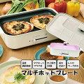 ホットプレート2〜3人マルチホットプレート焼肉パンケーキたこ焼き蒸し器レシピブック付き