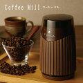 コーヒーミル挽きたて珈琲電動ミル本格こだわりコーヒー