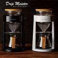コーヒーメーカードリップマイスターブラックホワイト珈琲本格こだわりコーヒー