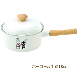 片手鍋 ホーロー 18cm ミルクパン 琺瑯 リサとガスパール かわいい