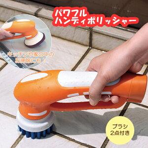 掃除用具 掃除用品 電動ブラシ お風呂掃除 タイル掃除 洗車 ハンディブラシ コードレス