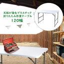 テーブル 折り畳み 屋外 120幅 作業台 ガーデニング 天板が強化プラスチックの折りたたみ作業テーブル