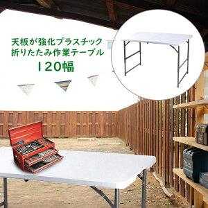 【GW間近!!期間限定pt2倍】テーブル 折り畳み 屋外 120幅 作業台 ガーデニング 天板が強化プラスチックの折りたたみ作業テーブル