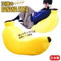 日本製抱き枕ビーズクッション/王様のバナナソファ