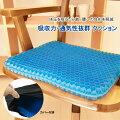 衝撃吸収ジェルクッションゲルクッションハニカム構造ブルー腰痛体圧分散カバー付きゲル座布団座り仕事デスクワークドライブ座椅子