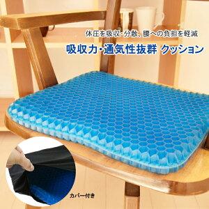 衝撃吸収 ジェルクッション ゲルクッション ハニカム構造 ブルー 腰痛 体圧分散 カバー付き ゲル 座布団 座り仕事 デスクワーク ドライブ 座椅子