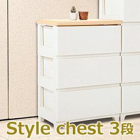 スタイルチェスト 3段 収納ケース 服 収納 ボックス ラック クローゼット収納 押入れ収納 チェスト 家具 シック