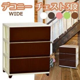 ワイドチェスト 3段 クローゼット収納 押し入れ収納 衣類ケース