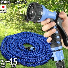ホース のびのびホース 15m ガーデニング 洗車 伸びる 改良版 散水 日本製 新品アウトレット ブルー