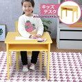 子供用デスクテーブルキッズテーブル木製子供机キッズナチュラル幼児用デスク学習デスク