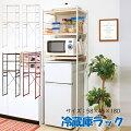 冷蔵庫ラックスリム幅58キッチン収納収納棚収納ラック洗濯機高さ調節