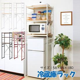 冷蔵庫ラック スリム 幅58 キッチン収納 収納棚 収納ラック 洗濯機 高さ調節