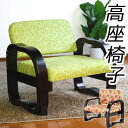 肘付き高座椅子 ローチェアー チェアー 座椅子 イス 肘掛け コンパクト 和 和柄 和風 組み立て式 組立 座椅子 まとめ買い オシャレ RCP