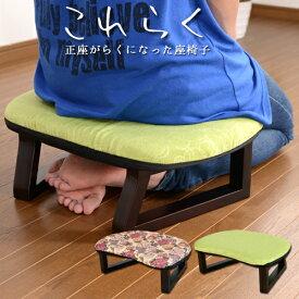 正座椅子 おしゃれ しびれない しびれにくい 正座 座椅子 プレゼント コンパクト 小型 ミニ 携帯 腰痛 イス 和 まとめ買い