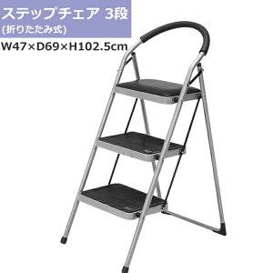 踏み台 折りたたみ 3段 クッション付き 折りたたみ椅子 おしゃれ ステップ 脚立 コンパクト