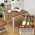 ダイニングテーブルテーブル木製おしゃれFGB-2026