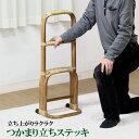 立ち上がりステッキ 杖 軽量 籐 手すり つかまり立ち 介護用品 手すり 籐家具