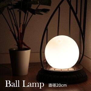 【お買い物マラソン限定!クーポン発行中!!】間接照明 おしゃれ 寝室 テーブルライト 20cm 円形 フロアランプ ボール型 スタンドライト LED対応 球