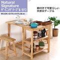 ダイニングテーブル北欧ナチュラル天然木2人掛けテーブル棚付きシンプル収納付き