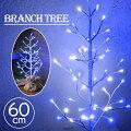ブランチツリーLEDツリーイルミネーションクリスマスツリーツリー60cm