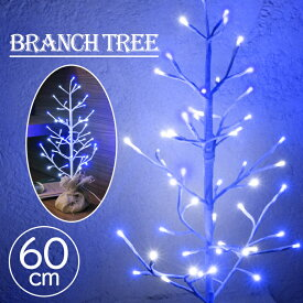 ブランチツリー 電飾 卓上 LEDツリー 枝 ツリーled イルミネーション クリスマスツリー ツリー 60cm 北欧 大人 おしゃれ