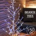 ブランチツリーLEDツリーイルミネーションクリスマスツリーツリー150cmショップエントランス