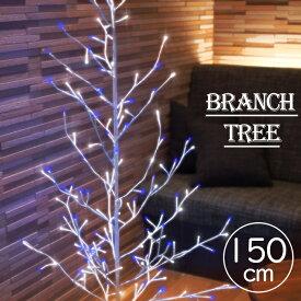 LED ブランチツリー 電飾 枝 led イルミネーション クリスマスツリー ツリー 150cm ショップ エントランス おしゃれ 北欧