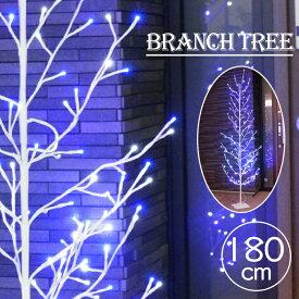 ブランチツリー LEDツリー 電飾 枝 led イルミネーション クリスマスツリー ツリー 180cm ディスプレー ショップ