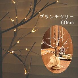 ブランチツリー 60cm 電飾 LED 枝 ツリーled クリスマスツリー イルミネーション 北欧 おしゃれ 大人 ウッドスノー