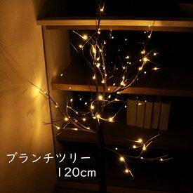 ブランチツリー 120cm 電飾 LED 枝 ツリーled イルミネーション 北欧 おしゃれ クリスマス ツリー ウッドスノー