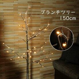 ブランチツリー 150cm 電飾 LED 枝 ツリーled 北欧 おしゃれ クリスマスツリー ディスプレイ ショップ ウッドスノー