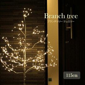 ブランチツリー 電飾 枝 led ジュエリー 115cm LED イルミネーション おしゃれ 北欧 大人 ディスプレー クリスマスツリー 点灯8パターン 木モチーフ Xmas 屋内 室内