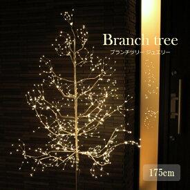 ブランチツリー 電飾 枝 led ジュエリー 175cm LED イルミネーション ショップ ディスプレー おしゃれ 北欧 クリスマスツリー 点灯8パターン 木モチーフ Xmas 屋内 室内
