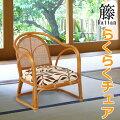 籐座椅子座椅子ひじかけ立ち上がりが楽ロータイプ和室