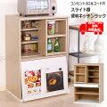 キッチンラックレンジ台収納北欧スライド棚ブックスタンドコンセント2口付きキッチンボード