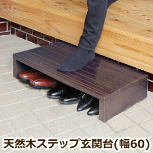 ステップ玄関台 (幅60) 踏み台昇降 ステップ台 木製 シンプル 玄関 子供 靴 介護 段差 解消