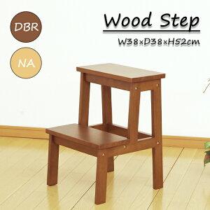 踏み台 木製 2段 ステップ 木製2段踏み台 ステップ台 飾り棚 昇降台 足台
