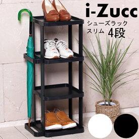 スリム シューズラック4段 省 スペース 下駄箱 靴箱 シューズボックス おしゃれ スリム 薄型 日本製
