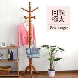 コートハンガー 回転 極太 ポールハンガー ハンガーラック アンティーク 天然木 組み立て式 玄関収納 洋服