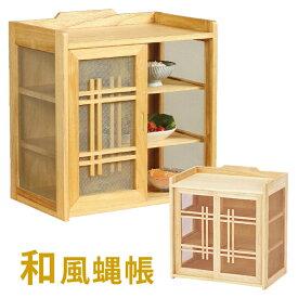 和風蝿帳 ハエ帳 はえ帳 はえちょう フードカバー 桐製 木製 天然木 食器棚 収納棚 虫よけ キッチン収納 食卓 和室 和風 組立式 RCP