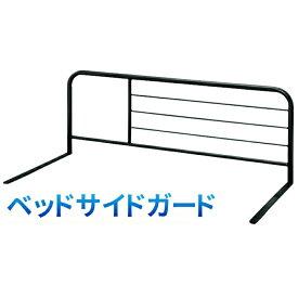 ベッドサイドガード ベッド柵 転落防止 転落予防 フトン 布団 ずり落ち ズリ落ち 寝室 ベッドルーム 快眠 安眠 サポート 完成品