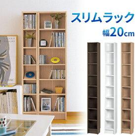 スリムラック(幅20cm) 壁面収納 AVラック コミックラック 薄型収納 本棚 高さ180cm ディスプレイ 省スペース 組立式