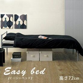 ベッド(72cm高) 幅95cm シングルベッド 簡易ベッド パイプベッド スチールベッド シルバー ネイビー 組立式 寝室 単身 ワンルーム シンプル 組立式 RCP
