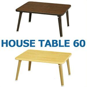 ミニテーブル 家具 テーブル テーブル おしゃれ ナチュラル ブラウン 収納 脚 折りたたみ 折り畳み 折れ脚 木目調 RCP
