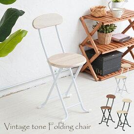 折りたたみ チェア デザイナー 天然木 木製 ダイニングチェア おしゃれ 椅子 ビンテージ SSS